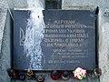 Пам'ятник жертвам розстрілів у тюрмі на Лонцького (01).jpg