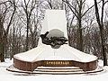 Памятник жертвам Чернобыля, Харьков.JPG