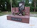 Памятник участникам боевых действий - panoramio.jpg