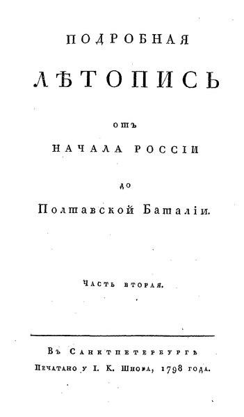 File:Подробная летопись от начала России до Полтавской Баталии (1798-1799) 02.djvu