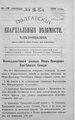 Полтавские епархиальные ведомости 1900 № 26-27 Отдел официальный. (10 - 20 сентября 1900 г.).pdf
