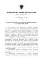 Постановление Правительства РФ от 1 ноября 2018 года №1300.pdf