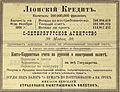 Реклама Лионского кредита, 1892.jpg