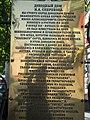 Ростов-на-Дону, пр.Будённовский,35, скульптура купца И.А.Супрунова, 26.05.2015 - panoramio.jpg