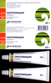Синтомицин линимент.png
