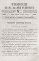 Томские епархиальные ведомости. 1901. №11.pdf