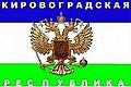 Флаг Кировоградской Народной Республики.jpg