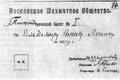 Членский билет Ленина.png
