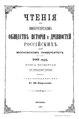 Чтения в Императорском Обществе Истории и Древностей Российских. 1889. Кн. 4.pdf