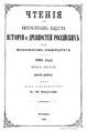 Чтения в Императорском Обществе Истории и Древностей Российских. 1904. Кн. 2.pdf