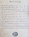 دعاء السلطان الأعظم.jpg