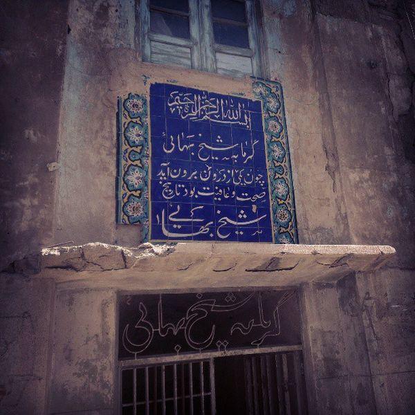 File:گرمخانه شیخ بهائی.jpg