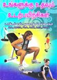 உங்களுக்கு உதவும் உடற்பயிற்சிகள்.pdf