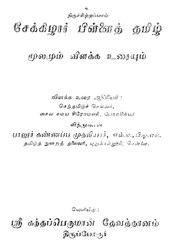சேக்கிழார் பிள்ளைத் தமிழ்