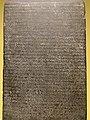 จารึกพ่อขุนรามคำแหง Ram Khamhaeng Inscription 04.jpg
