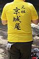 元祖 京城屋 (9994563023).jpg