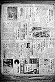 台灣日日新報昭和十二年五月九日 第二版.jpg