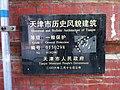 哈尔滨道37-39号铭牌.jpg