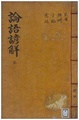 論語諺解 003.pdf