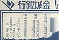铁展 1934-1 金城银行.jpg