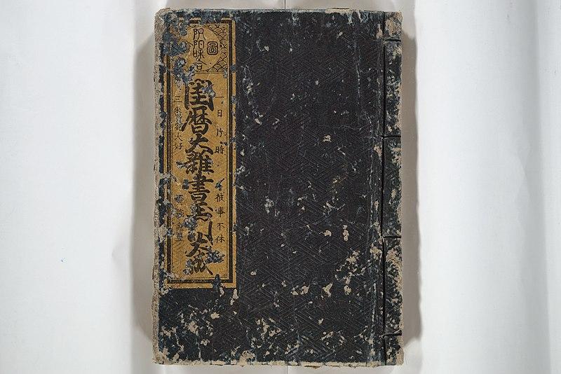 File:閨暦大雑書玉門大成-Erotica; Compendium Guide to the Brothels of Osaka (Keiryaku ōzassho gyokumon taisei) MET 2013 807 a b 01.jpg