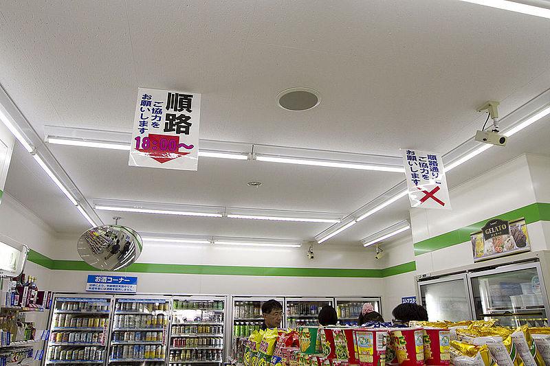 File:順路 (8226241587).jpg