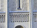 06 2006.10.14 5944 Дмитриевский собор во Владимире. Декор.JPG