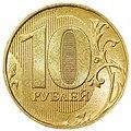 10 Rublos - Rússia (frente).jpg