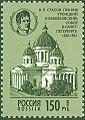 1994. Марка России 0166 hi.jpg