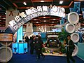 2006 DigiTronics Taipei Digital TV Life Pavilion.jpg