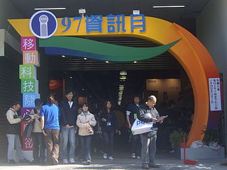 2008 Taipei IT Month Day9 Hall-3 Entrance at Shifu Road.jpg