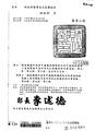 20120118 ROC-MOF 台財稅字第10000613080號令.pdf