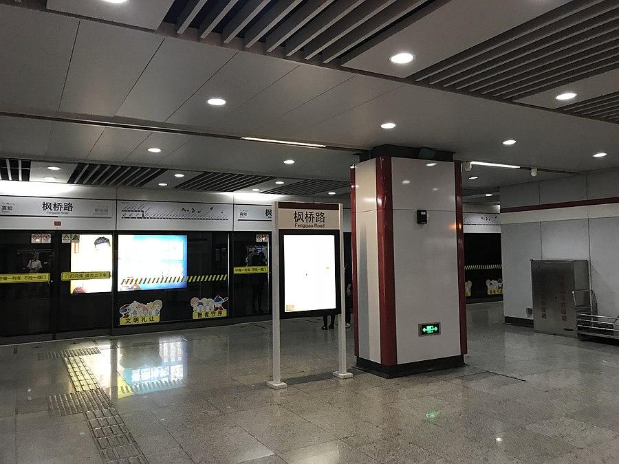 Fengqiao Road station
