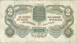 2roubles1928a.jpg