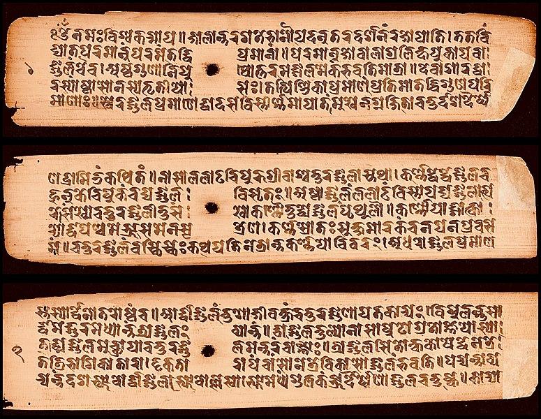 File:6th-century Brihat Samhita of Varahamihira, 1279 CE Hindu text palm leaf manuscript, Pratima lakshana, Sanskrit, Nepalaksara script, folio 1 talapatra from a Buddhist monastery, 1v, 2r 2v leaves.jpg