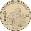 Abkhazia 1 apsar Steel 2016 Mokvi Cathedral b.png