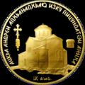 Abkhazia 50 apsar Au 2013 Pitsunda Cathedral b.png