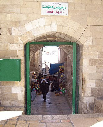 Gates of the Temple Mount - Through the Ablution Gate towards the Old City