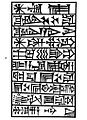 Adad-šuma-uṣur Nippur brick inscription.jpg