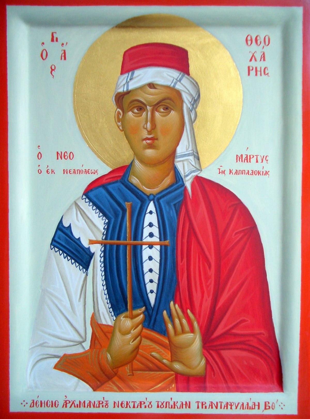 Άγιος Θεοχάρης - Βικιπαίδεια