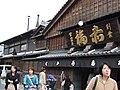 Akafuku head store by asobitsuchiya in Ise, Mie.jpg