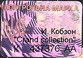 Akzis audio stamp Ukr 2000s 2.jpg