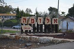 Aluma Israel.JPG