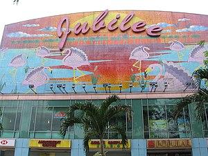 Ang Mo Kio Town Centre, Jubilee, Dec 06.JPG