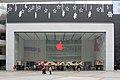 Apple Paradise Walk Chongqing with RED Logo.jpg
