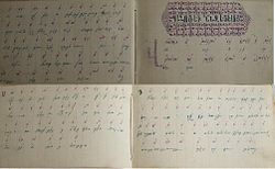Armenian new musical notation 2.JPG