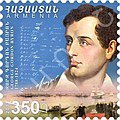 Armenian stamp dedicated to the 225th anniversary of George Byron, 2013.jpg