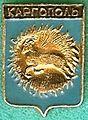 Badge Каргополь.jpg