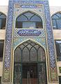 Baqir al-'Ulum Mosque-Nishapur.jpg