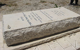 "Anti-Arabism - Baruch Goldstein's tomb. The plaque reads ""To the holy Baruch Goldstein, who gave his life for the Jewish people, the Torah and the nation of Israel."""